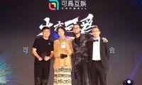 可为动画CEO李峰:用匠人精神实现中国动画梦