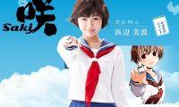 滨边美波出演真人版《天才麻将少女》