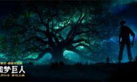 《圆梦巨人》十年等待只为完美展现奇幻童话
