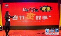 """天津神界漫画""""春节金故事""""征集大赛启动"""