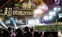 """超大型二次元盛宴""""niconico超趴踢"""",11月3日爱奇艺独家直播"""