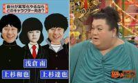 日媒节目谈动漫真人化现象