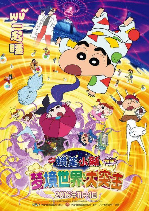 《蜡笔小新: 梦境世界大突击》终极海报