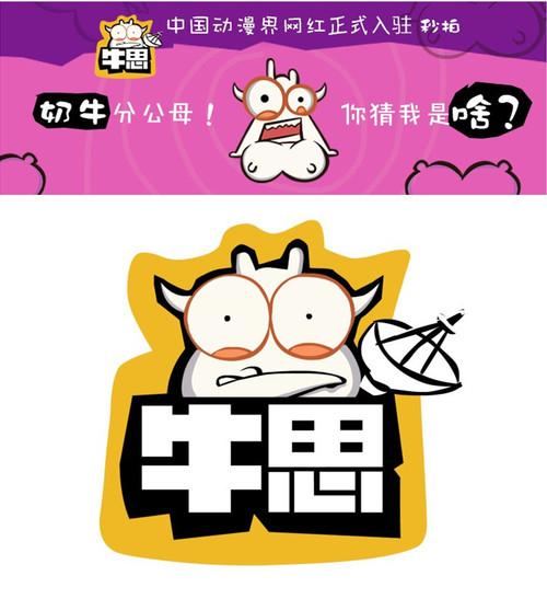 牛思携秒拍开启二次元社区 中国动漫网红上线