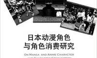 简评《日本动漫角色与角色消费研究》一书