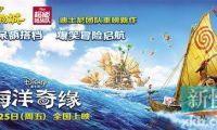《海洋奇缘》发布为中国观众特别定制的独家预告