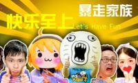 暴走漫画2017年四大网综方向