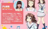 动画《BanG Dream!》官方网站播出新广告