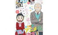 漫画《爱丽丝与藏六》宣布将推出TV动画