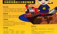两岸大学生刘铭传动漫设计大赛已正式启动