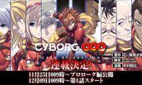 3DCG动画电影《人造人009 正义召唤》将推出漫画版