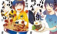 治愈系美食漫画《只要有北斋和饭》将被改编为真人版日剧
