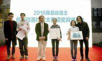 """2016""""我是动漫王""""之""""约绘杭州""""创意动漫绘画大赛举行"""