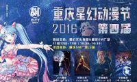 2016第四届重庆星幻动漫节本周六即将开启!