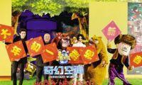 电影《熊出没奇幻空间》在北京举行定档发布会