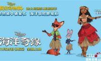 动画冒险喜剧《海洋奇缘》将于11月25日中美同步公映
