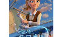 3D动画电影《冰雪女皇之冬日魔咒》预告公开