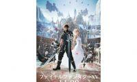 《最终幻想15》即将于11月29日全球发售