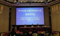 """""""2016中国卡通形象营销大会""""在京正式启动"""