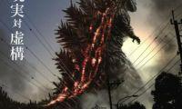庵野秀明导演的《真·哥斯拉》票房已超过80亿日元