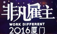 """功夫动漫获评2016年度福建区""""新锐非凡雇主"""""""