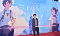 电影《你的名字。》在京举行中国首映礼 导演新海诚亲临现场