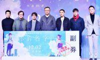 新海诚携《你的名字。》来到中国传媒大学与粉丝交流