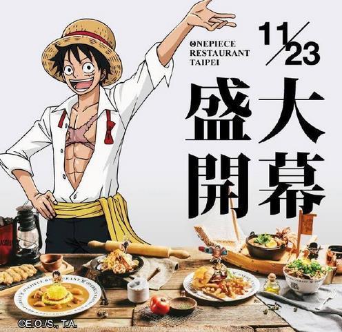吃路飞还是吃乔巴?《航海王》主题餐厅台湾地区开业