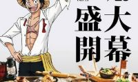 《航海王》主题餐厅台湾地区开业