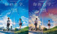 《你的名字。》导演新海诚在京出席影片签票会