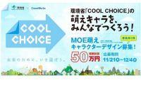 日本环境省开始募集萌化角色设计