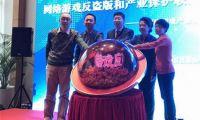 """""""网络游戏反盗版和产业保护联盟""""在北京宣告成立"""