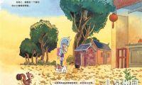 闽南风俗故事漫画绘本《画说中元》被网友誉为泉州版《千与千寻》