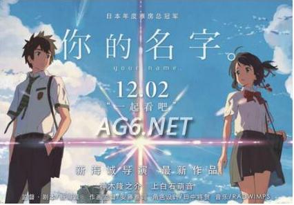 《你的名字》AG平台动漫电影票房飙记录!