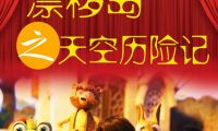 《漂移岛之天空历险记》获中国西安第五届国际原创动漫大赛两项大奖