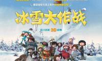 动画影片《冰雪大作战》被曝入围第89届奥斯卡