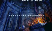 3D+4K动画大电影《贼猫之灵州异兽》全面进入制作阶段
