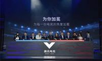 腾讯电竞问世 成互娱业务第五极