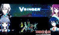 中国动漫爱好者将听到虚拟歌手洛天依和小伙伴们的歌声