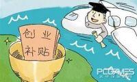 广州设立动漫游戏产业专项扶持资金