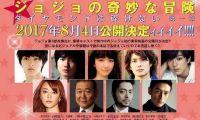 《JOJO的奇妙冒险》真人版电影第一章将在2017年8月上映