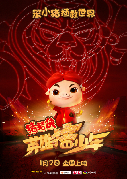 《猪猪侠4》首曝预告片 易烊千玺配音角色威风登场