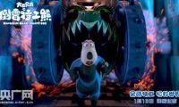 3D特工动画电影《大卫贝肯之倒霉特工熊》发布特工版预告和海报