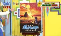 《精灵宝可梦》系列动画20周年纪念剧场版将于明年夏天上映