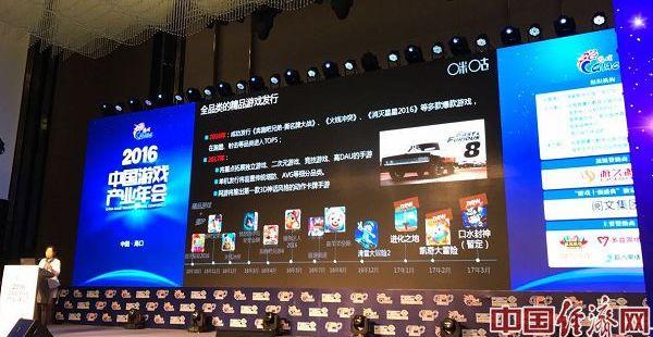 2016年度中国游戏产业年会在海南海口举行