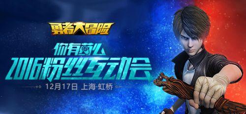 图1:12月17日上海虹桥粉丝互动会
