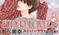 """漫画《超级恋人》单行本第十卷限定版将赠送""""高级动画DVD"""""""
