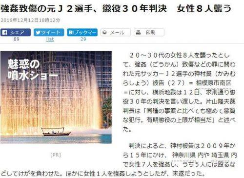 又是动漫背锅?日本酷爱工口动漫球员因强奸罪被判30年