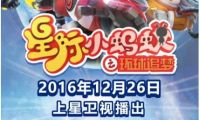 3D动画《星际小蚂蚁之环球追梦》将于12月26日开播