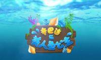 动画电影《辛巴达与美人鱼公主》精彩重现经典童话IP